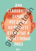 """Декоративная панель """"Guschin"""" & """"Саша Крамар"""" - """"Лица"""""""