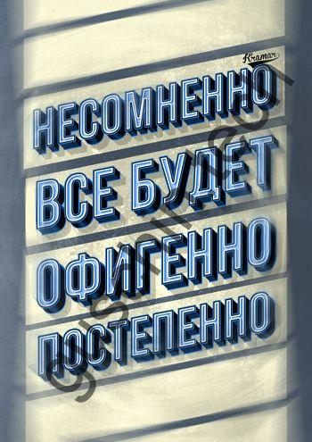 """Декоративная панель """"Guschin"""" & """"Саша Крамар"""" - """"Несомненно все будет офигенно"""""""