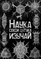 "Декоративная панель ""Guschin"" & ""Саша Крамар"" - ""Наука"""