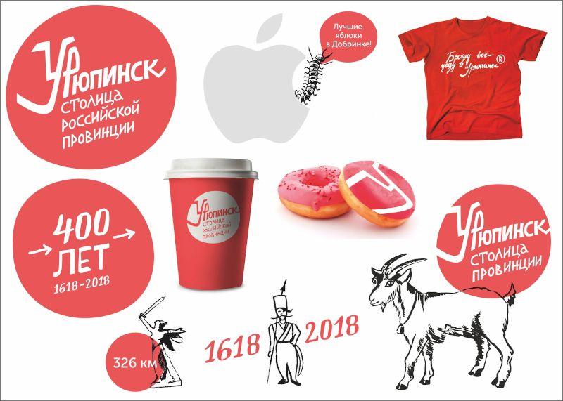 """Стикеры """"Урюпинск Яблоко"""""""