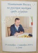 Чемпионат России 2019г