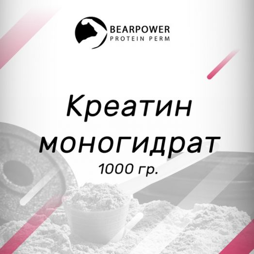 Креатин моногидрат 1000 г