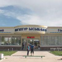 Санаторий Голубой Иссык-Куль