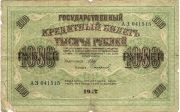 1000 рублей. 1917 год. АЗ - 041515.