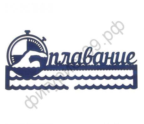 """Медальница """"Плавание"""" малая"""