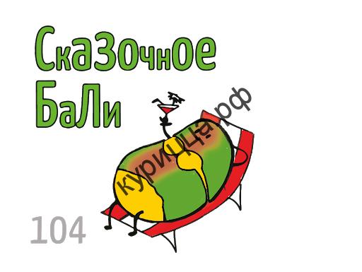 """Табак X """"Сказочное Бали"""" (""""Зеленый Манго"""")1 гр."""