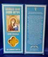 №92.Свечи восковые,прямые с прополисом для домашней  молитвы , длина 19,5см., Ø 7мм. (10 шт. в коробочке)