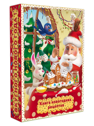 Книга Новогодние рецепты 1000 грамм