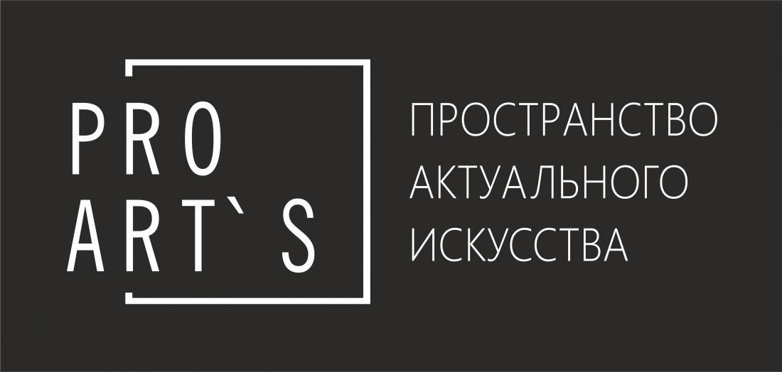 """Пространство Актуального Искуства PRO ART""""S"""