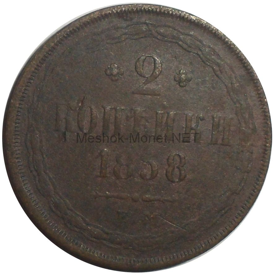 2 копейки 1858 года ЕМ # 1