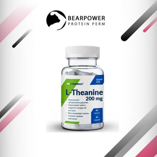 Cybermass L-Theanine (Тианин) 60caps
