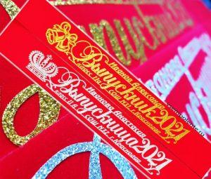 Ленты Выпускникам 2021, бархатные, красные