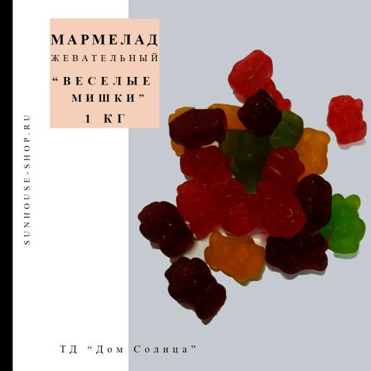"""Мармелад жевательный """"Веселые мишки"""", 1 кг"""
