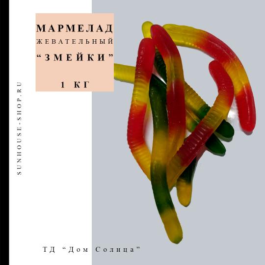"Мармелад жевательный ""Змейки"", 1 кг"