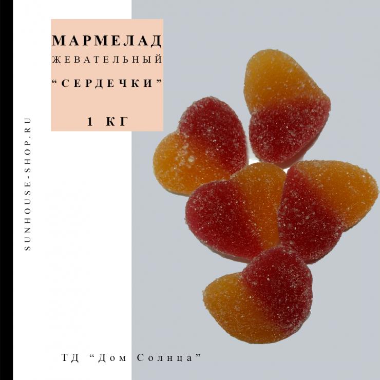 "Мармелад жевательный ""Сердечки"", 1 кг"