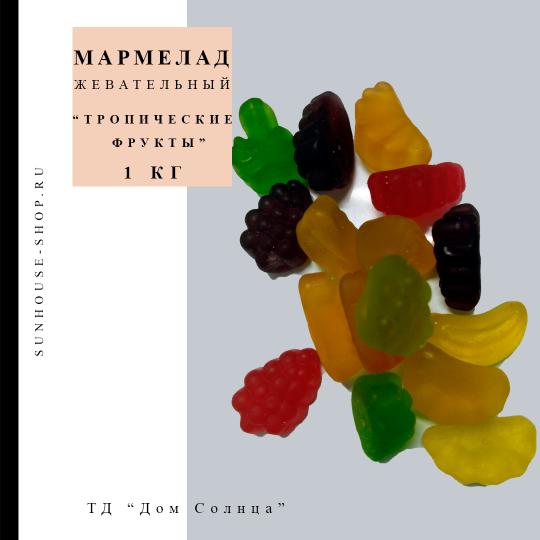 """Мармелад жевательный """"Тропические фрукты"""", 1 кг"""