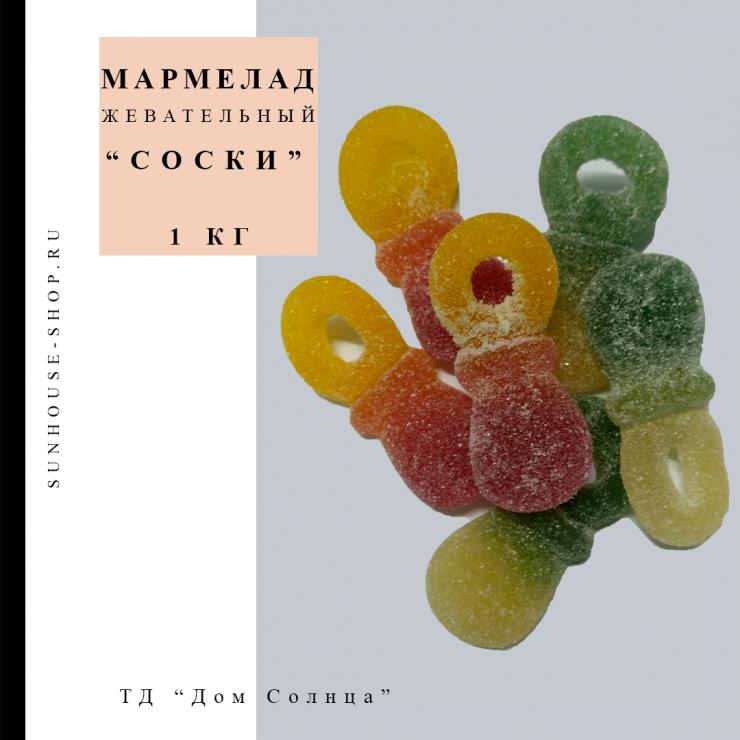 "Мармелад жевательный ""Соски"", 1 кг"