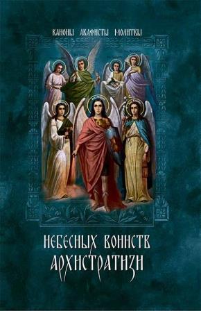 Небесных воинств Архистратизи.... Каноны и акафисты