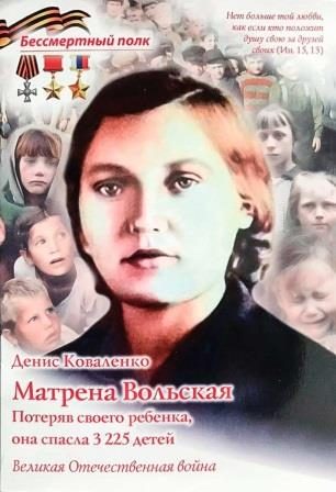 Матерна Вольская Потеряв своего ребенка,она спасла 3225 детей.
