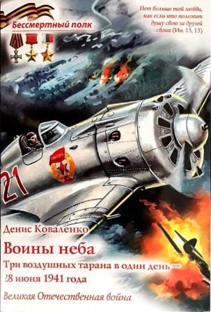 Воины неба Три воздушных тарана в один день - 28 июня 1941 г.