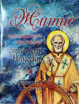 Житие Мирликийского чудотворца святителя Николая в пересказе для детей