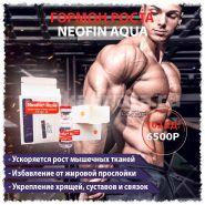 Neofin aqua