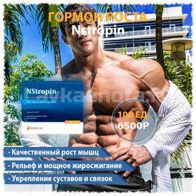 Nstropin