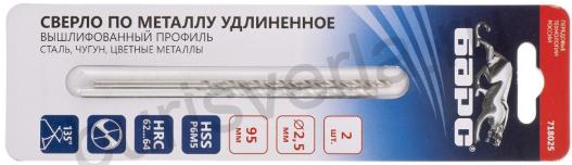 Сверло по металлу удлиненное, 2,5 х 95 мм, Р6М5, 2 шт. БАРС 718025