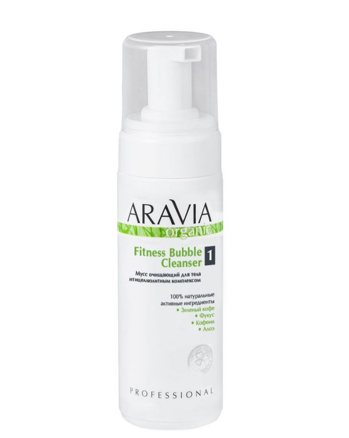Мусс очищающий для тела с антицеллюлитным комплексом, 160 мл. Fitness Bubble Cleanser ARAVIA Organic