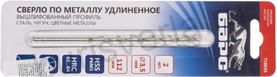 Сверло по металлу удлиненное, 4 х 119 мм, Р6М5, 1 шт. БАРС 718040