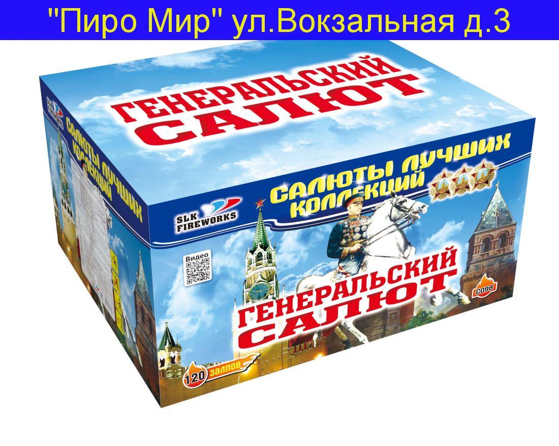 С 098 Генеральский салют (1,2 x 120 )