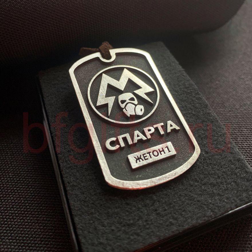 Жетон СПАРТА, оригинальный из игры по мотивам Метро. Исход