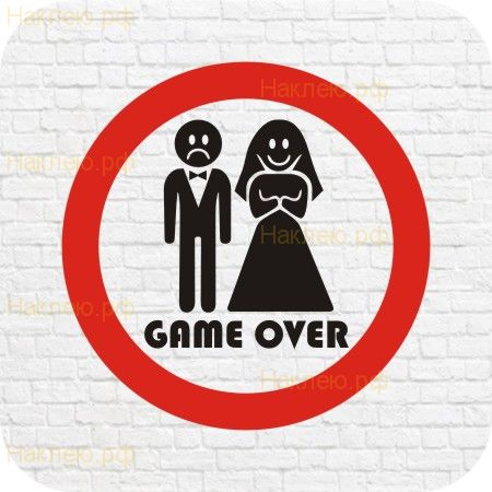 Game over wedding в векторе