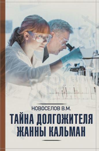 Тайна долгожителя Жанны Кальман | Новоселов Валерий Михайлович