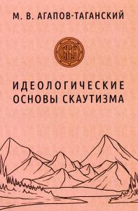 Идеологические основы скаутизма / М. В. Агапов-Таганский
