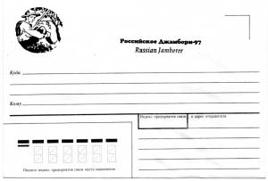 """Памятный художественный почтовый конверт выпущенный ко Второму Российскому Джамбори 1997 года """"Скаут под деревом"""" — чёрн."""
