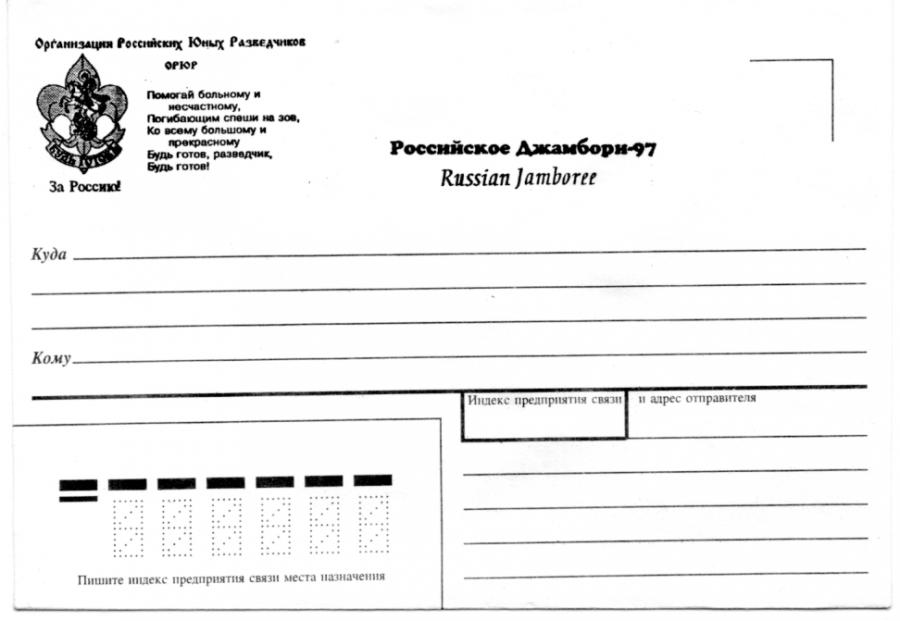"""Памятный художественный почтовый конверт выпущенный ко Второму Российскому Джамбори 1997 года """"Эмблема и гимн ОРЮР"""" — чёрн."""