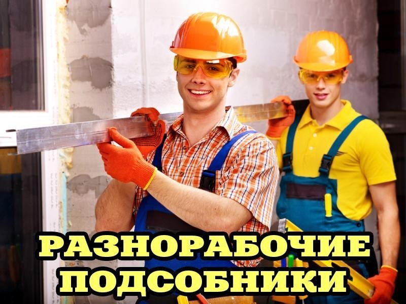 Рабочие для Вас, Наши работники всегда в наличии и в любом количестве! Дешевле не найдёте!
