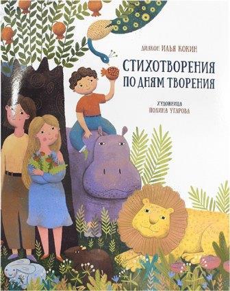 Стихотворения по дням творения . Душеполезное чтение для детей