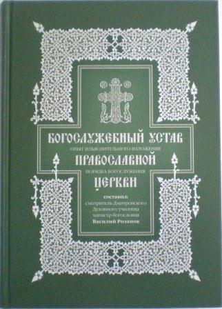 Богослужебный Устав. Опыт изъяснительного изложения порядка богослужения Православной Церкви