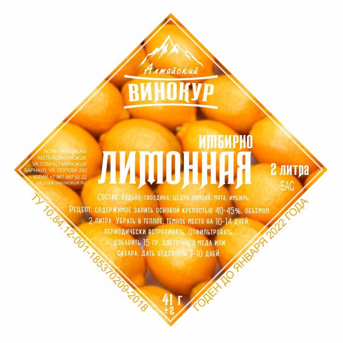 Имбирно-лимонная - Набор трав и пряностей