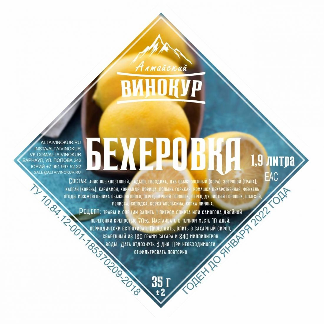 Бехеровка - Набор трав и пряностей
