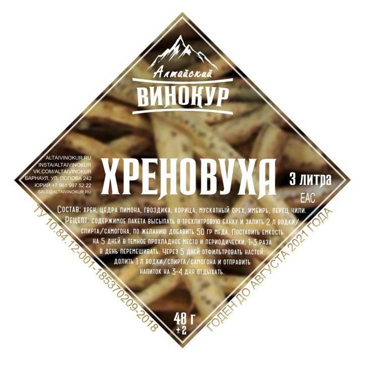 Хреновуха - Набор трав и пряностей