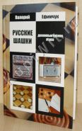 Русские шашки. Докомпьютерная эпоха