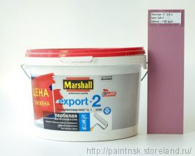 Marshall Export-2 2,5л (цвет пыльная фуксия)