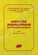 Дебютная энциклопедия. VII том.