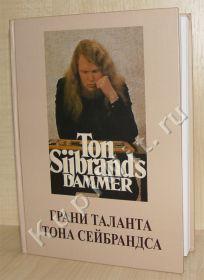 Грани таланта Т.Сейбранса, книга 1-я