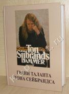 Грани таланта Т.Сейбрандса, книга 1-я