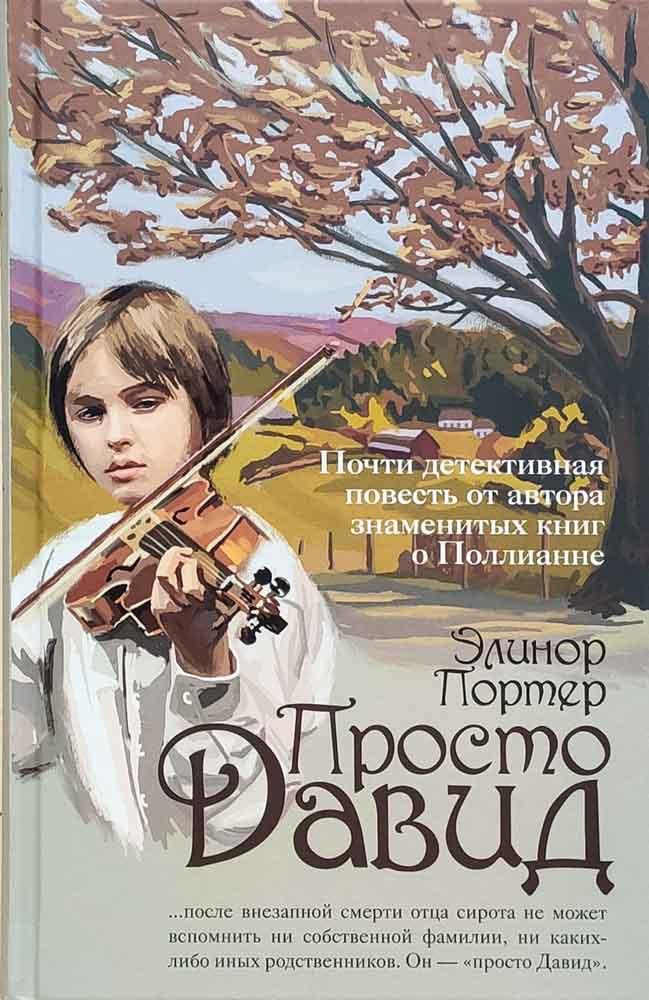 Просто Давид . Элинор Портер. Православная детская литература