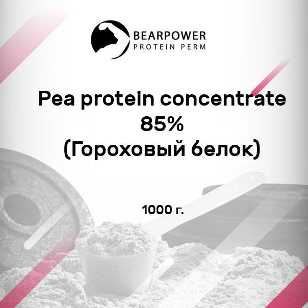 Pea protein concentrate 85% (Гороховый белок)